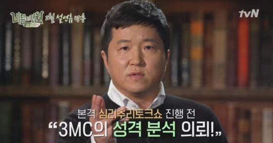 심리 분석 토크쇼 '비밀의 정원'. 정형돈, 성시경, 장윤주 등 MC들의 실제 성격을 파헤친다. [사진 tvN]