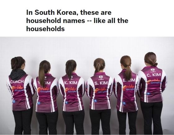 ESPN은 한국여자컬링 선수 5명과 감독의 성이 모두 김씨란 사실이 흥미롭다고 보도했다. 한국선수들 유니폼 뒤에 E.KIM, Y.KIM, S.KIM, K.KIM, C.KIM이라고 새겨진 사진도 함께 첨부했다. [ESPN 캡처]