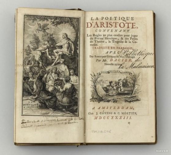 프랑스국립박물관에 소장된 아리스토텔레스의 시학 1권. [네이버]