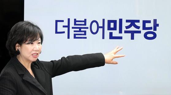 손혜원 더불어민주당 의원 [중앙포토]
