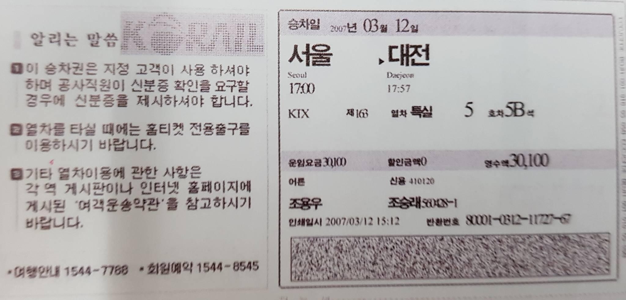 집에서 컴퓨터와 프린터를 이용해 예매하고 출력한 기차표. [사진 코레일]