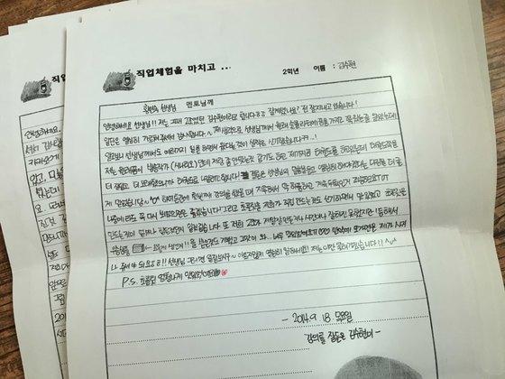 직업체험으로 공방을 찾은 학생들이 보낸 손편지. [사진 황연숙]
