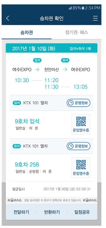 스마트폰앱을 이용해 예매하고 저장한 기차표. [사진 코레일]
