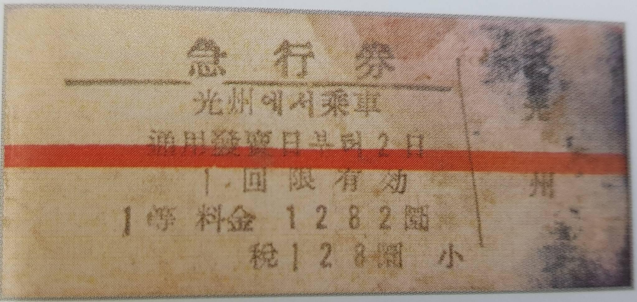 해방 이후 국산 원지를 사용한 승차권. 경전선 1등실 급행 승차권이다. [사진 코레일]