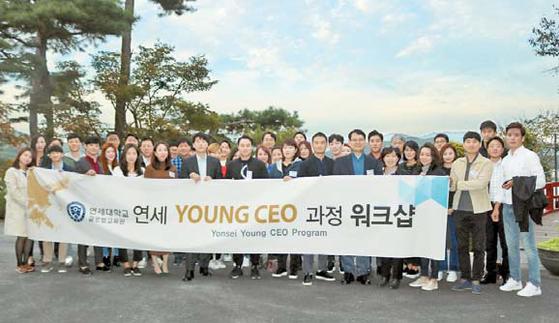 다음 달 21일 '제3기 연세 Young CEO 과정'이 개설된다. [사진 연세대 글로벌교육원]