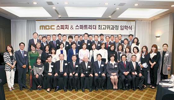 오는 4월 10일 '제2기 MBC 스피치 최고위 과정'이 시작된다. [사진 MBC아카데미]