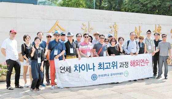 중국 사천성에서 진행된 제1기 해외연수의 참가자들. [사진 연세대 공자아카데미]