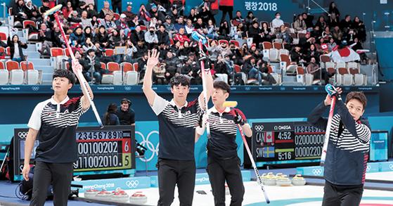 한국 남자 컬링대표팀이 17일 강원 강릉컬링센터에서 열린 예선 7차전에서 영국을 11-5로 꺾은 뒤 관중에게 손을 흔들며 인사를 하고 있다. 대표팀은 21일 일본과 최종 9차전을 벌인다. [연합뉴스]