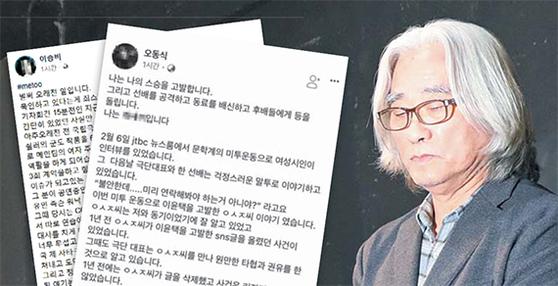 지난 19일 공개 사과 기자회견 자리에 선 연출가 이윤택씨. 그의 성범죄를 증언하는 '미투(#MeToo)'가 이어지는 가운데, 21일에는 연희단거리패 오동식 배우가 이씨의 '기자회견 리허설'을 폭로했다. [뉴스1]