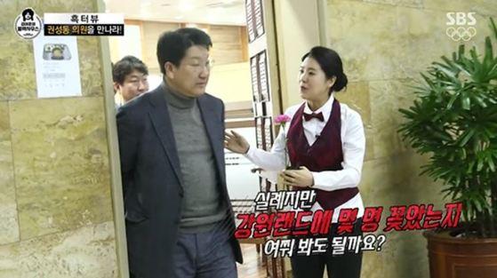[사진 SBS '김어준의 블랙하우스]
