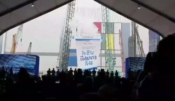 '삼성전자 화성 EUV(극자외선) 라인' 기공식장에서 대형 현수막 해프닝이 벌어진 모습. [사진 독자 제보 영상 캡쳐]