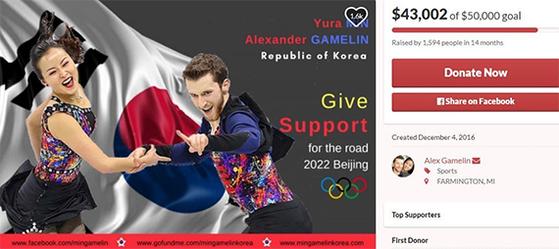아이스댄스 대표팀 민유라와 알렉산더 겜린이 2022년 베이징 올림픽 출전 비용을 마련하기 위해 만든 온라인 모금 사이트. [민겜린코리아 애슬릿펀드 캡처]
