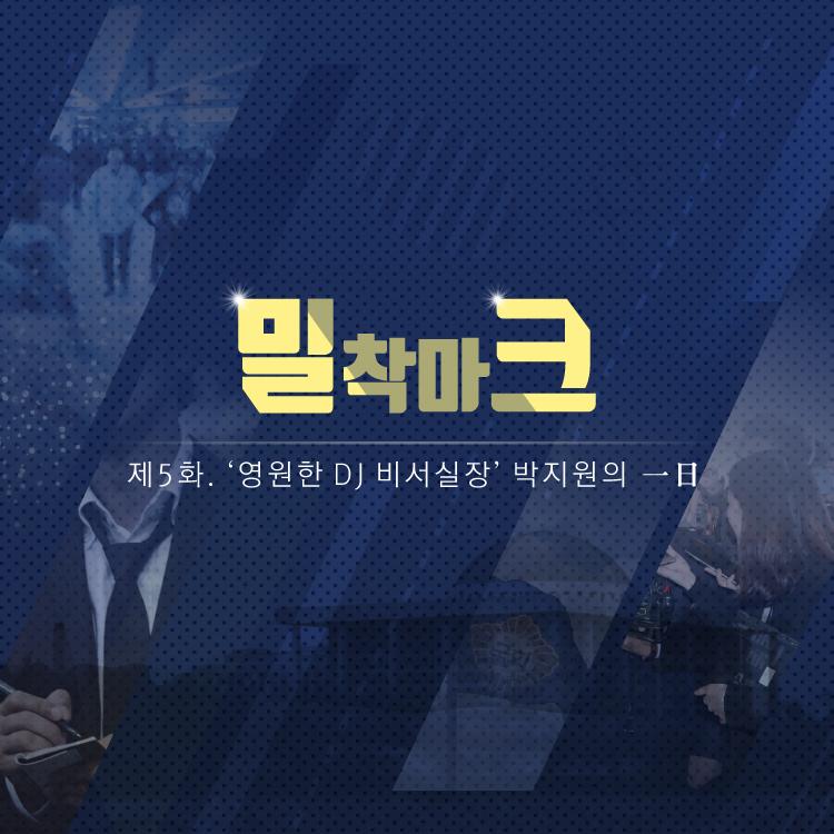 """[밀착마크] 박지원 """"지방선거, 민주당 싹쓸이? 선거·골프는 고개 쳐들면 진다"""""""