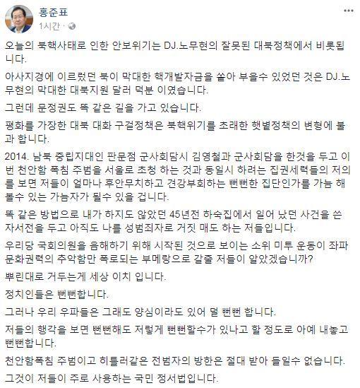 [홍준표 대표 페이스북]