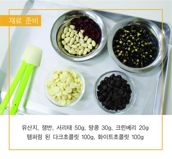 브리틀 재료준비 [사진 황연숙, 제작 김예리]