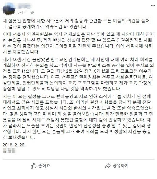 A씨가 자신의 페이스북에 올린 사과문. [페이스북 캡쳐]