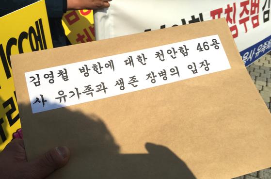 천안함 유족들의 항의서한. 오원석 기자