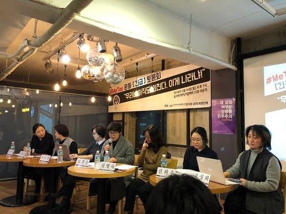26일 오후 서울 종각역 인근에서 한국여성단체 연합 주최로 미투운동 관련 긴급 토론회가 열리고 있다. 최규진 기자