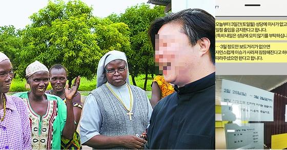 성폭행 가해자로 지목된 한 모 신부의 남수단 선교 봉사 활동 당시 사진(왼쪽), 한 신부가 주임신부로 있던 수원의 한 성당. [중앙포토, KBS, 김민욱 기자]