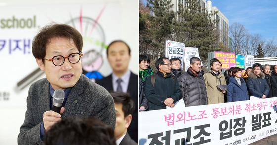 조희연 서울교육감(왼쪽). 오른쪽 사진은 전교조의 2016년 1월 기자회견 모습 [연합뉴스ㆍ중앙포토]