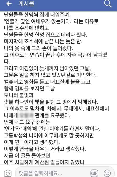 김모씨가 서울예대 익명게시판에 올린 미투 글. [연합뉴스]