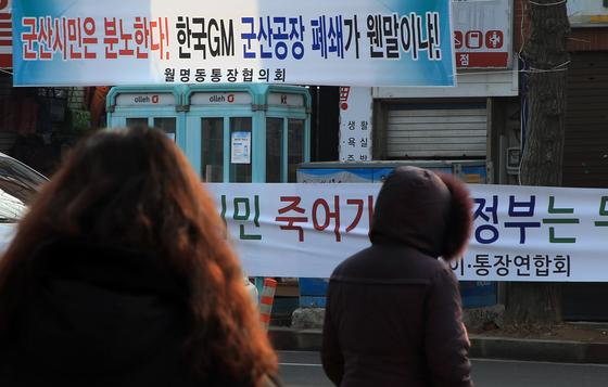 GM 공장 폐쇄 결정으로 경기침체를 겪고 있는 전북 군산 시내에 공장 폐쇄를 반대하는 현수막이 붙어 있다. 연합뉴스