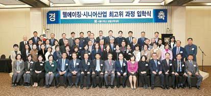서울대 웰에이징·시니어산업 최고위과정 입학식.