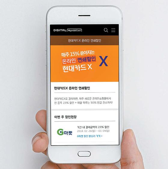 현대카드는 이달 '현대카드X 온라인 연쇄할인'을 론칭하고 파격적 할인혜택을 제공한다. [사진 현대카드]