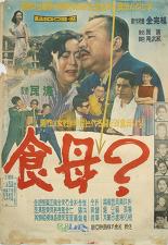 영화 '식모' 포스터