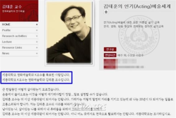 성폭력 가해자로 지목된 배우 겸 김태훈 세종대 교수. [일간스포츠]