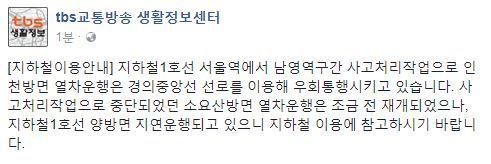 지하철1호선 운행지연을 알리는 tbs 교통방송의 트위터[사진 교통방송 트위터 캡처]