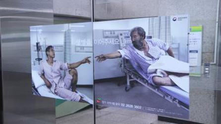 '생명을 이어주세요' 동작구보건소에 걸린 장기기증 홍보 스티커. [연합뉴스]