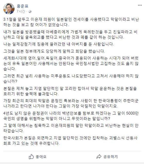 홍준표 자유한국당 대표가 1일 올린 페이스북 게시글. [페이스북 캡처]