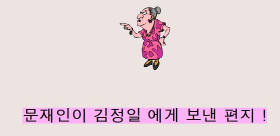 문재인 대통령이 과거 북한 김정일 국방위원장에게 편지를 보냈다며 허위 사실을 퍼트린 60대가 유죄를 선고받았다. [사진 블로그 캡처]