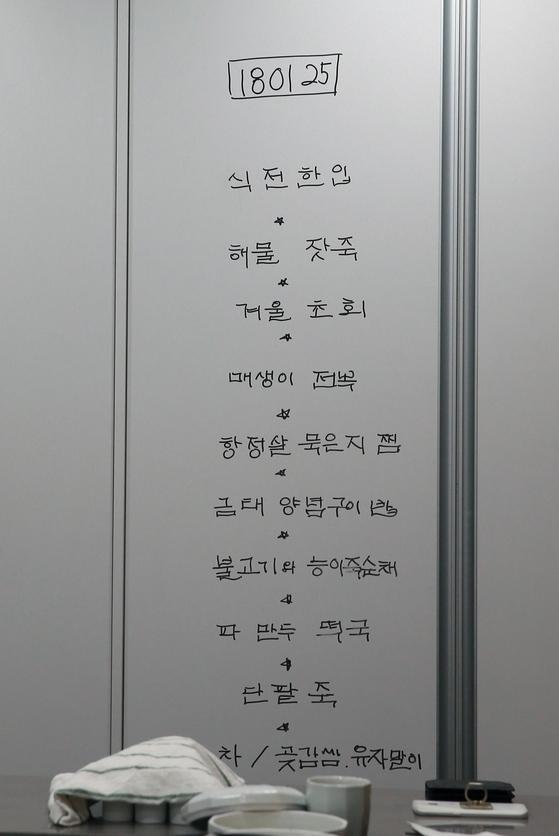 조희숙 선생이 손으로 쓴 지난달 25일 만찬의 10코스 차림표. [사진=임상진 SL안과 원장]