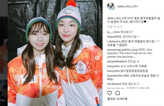 3일 패럴림픽 성화 봉송에 함께 참여한 최다빈과 김연아. [최다빈 인스타그램]