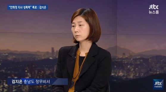5일 JTBC 뉴스룸에 출연해 안희정 충남도지사에게 성폭행을 당했다고 주장한 김지은 충남도 정무비서.[사진 JTBC 캡처]