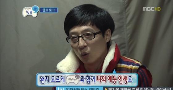 [사진 MBC 무한도전 캡처]