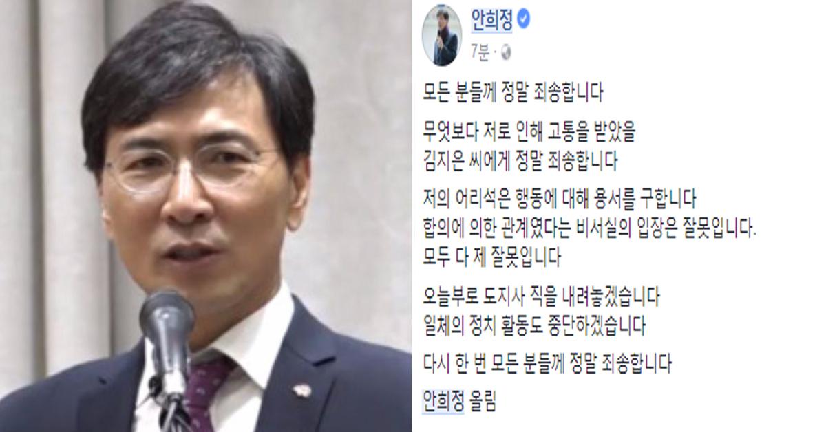 안희정 충남지사가 자신의 페이스북에 올린 글. [페이스북 캡처]