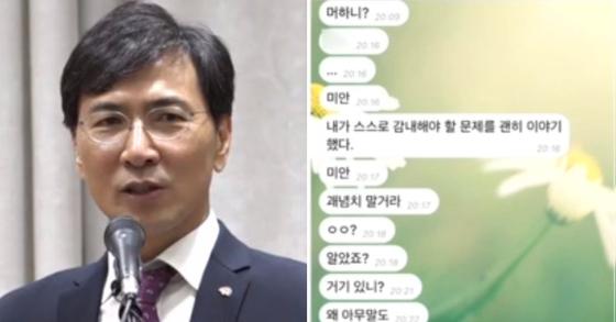 안희정 충남지사가 김지은 충남도 정무비서에게 보낸 메신저 내용 [JTBC 뉴스룸 캡처]