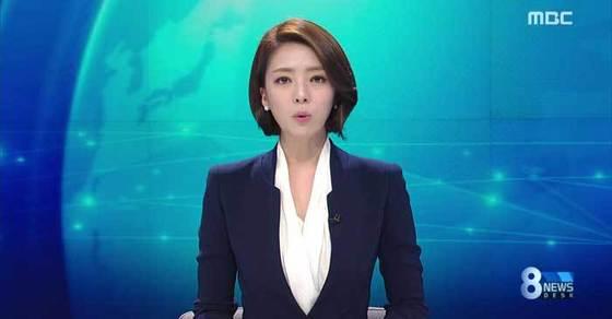 [사진 MBC 뉴스데스크]