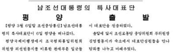 문재인 대통령의 대북 특사단이 평양을 출발했다는 북한 노동신문 보도. [사진 노동신문]