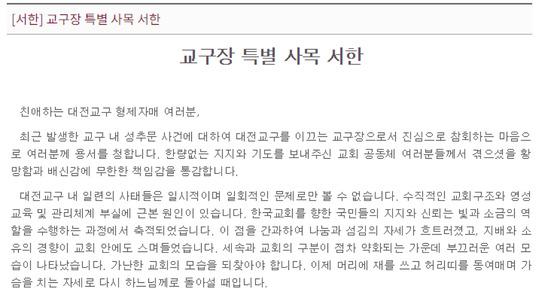 [사진 천주교 대전교구 홈페이지 캡처]