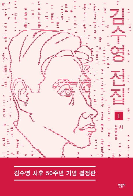 김수영 전집