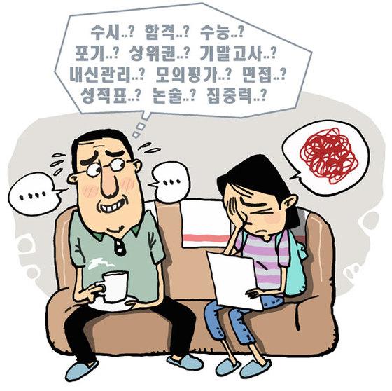삽화=김회룡기자aseokim@joongang.co.kr