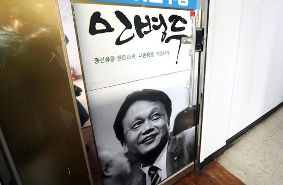 11일 서울 장안동의 민병두 더불어민주당 의원 사무실 문이 잠겨 있다. 민 의원은 한 여성이 자신에게 성추행당했다는 의혹을 폭로하자 국회의원직 사퇴 의사를 밝혔고 민주당은 사퇴 철회를 요청했다. [뉴스1]