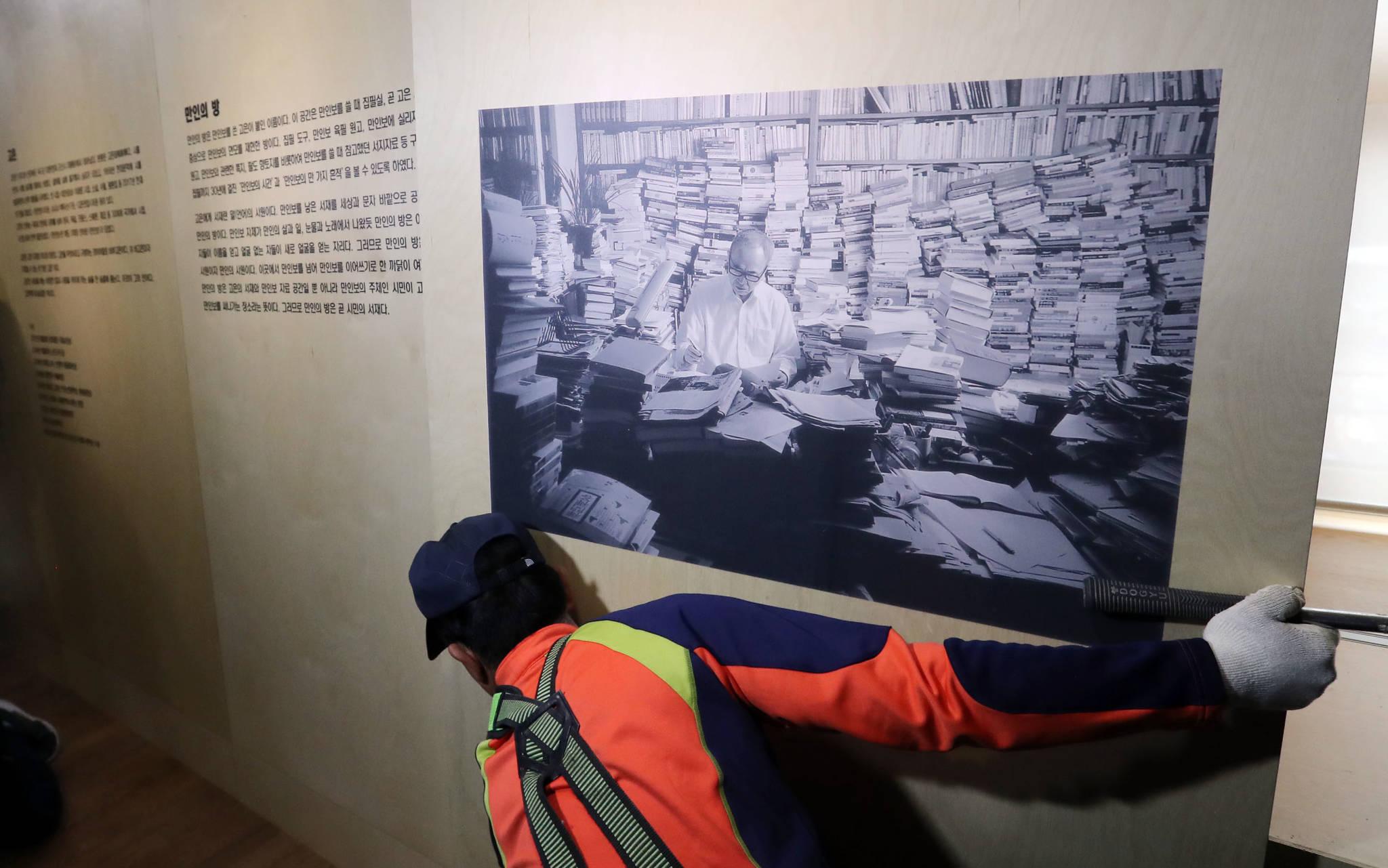 성추행 의혹을 받고 있는 고은 시인의 삶과 문학을 조명한 전시 공간인 서울 중구 서울도서관 3층에 위치한 '만인의 방'이 12일 철거됐다. 김경록 기자
