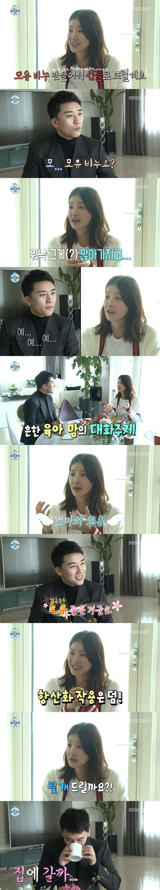 Lee Si-young offering Seungri breast milk soap and explaining its positive effects. Photo from MBC.