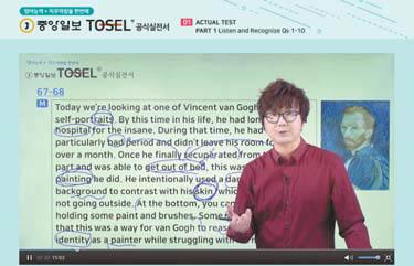 글로벌21 엄대섭 강사의 온라인 토셀 강의 모습.