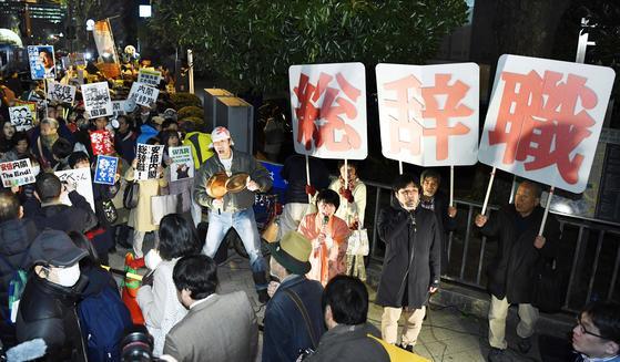 12일 일본 도쿄 총리 관저 앞에서 '내각 총사퇴'를 촉구하는 시민들의 항의 집회가 열렸다. [교도=연합뉴스]